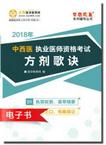 2018中西医执业医师《方剂歌诀》电子书