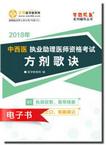 2018中西医助理医师《方剂歌诀》电子书