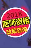 2018年澳门金沙网上娱乐考试政策咨询区