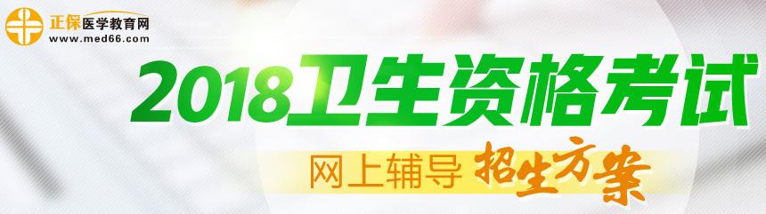 中国卫生人才网2018年卫生专业技术资格考试特别提示