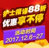 sbf_胜博发_胜博发娱乐_胜博发手机登录注册_2018年护士报课优惠活动!