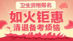 胜博发娱乐官方指定唯一入口注册登录游戏_2018年卫生资格报课优惠活动