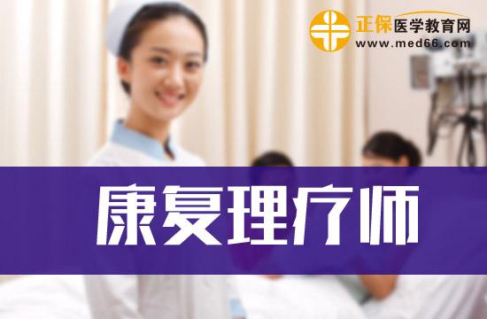 助理康复理疗师报考条件