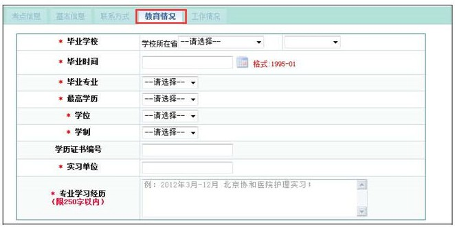 sbf_胜博发_胜博发娱乐_胜博发手机登录注册_中国卫生人才网2018年护士资格考试报名操作分步详解