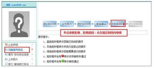 中国卫生人才网2018年护士资格考试报名操作分步详解