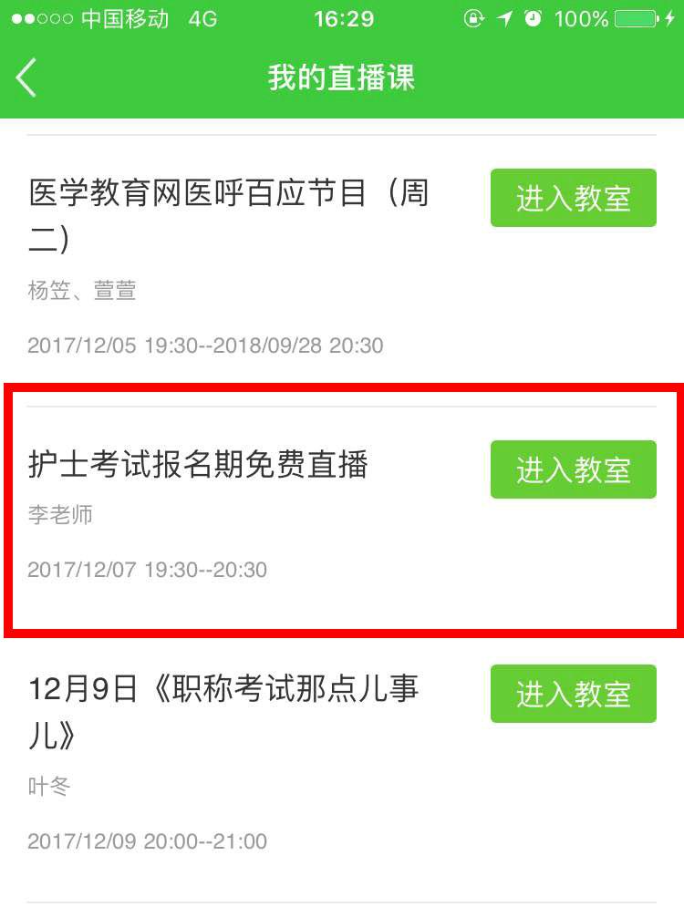 胜博发娱乐官方指定唯一入口注册登录游戏_今晚7点半直播在线解答2018年护士资格考试报名政策疑惑