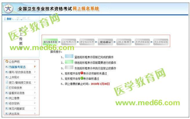 sbf_胜博发_胜博发娱乐_胜博发手机登录注册_中国卫生人才网2018年卫生资格考试报名操作分步详解