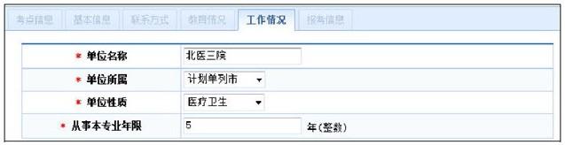 胜博发娱乐官方指定唯一入口注册登录游戏_2018年卫生资格考试报名操作分步详解