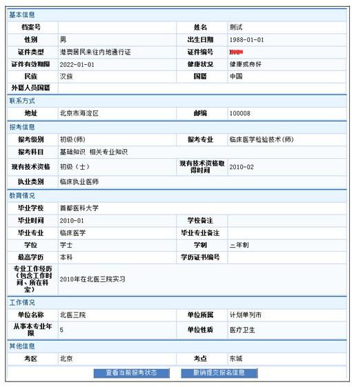 sbf_胜博发_胜博发娱乐_胜博发手机登录注册_2018年卫生资格考试报名信息