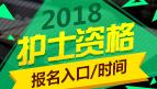 胜博发娱乐官方指定唯一入口注册登录游戏_2018年护士资格考试报名入口