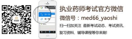 胜博发娱乐官方指定唯一入口注册登录游戏_执业药师微信公众号