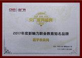 2017年度影响力职业教育知名品牌