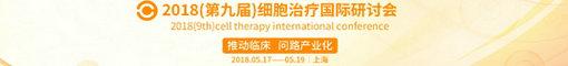 2018(第九届)细胞治疗国际研讨会