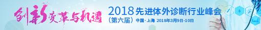 2018(第六届)先进体外诊断行业峰会