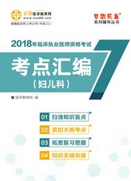 """2018年临床执业医师""""梦想成真""""系列《考点汇编》——妇科儿科"""