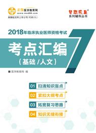 """2018年临床执业医师""""梦想成真""""系列《考点汇编》——人文基础学科"""