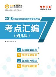 """2018年临床执业助理医师""""梦想成真""""系列《考点汇编》——妇科儿科"""