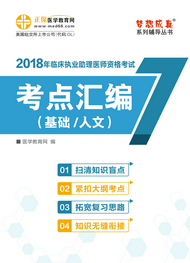 """2018年临床执业助理医师""""梦想成真""""系列《考点汇编》——人文基础学科"""