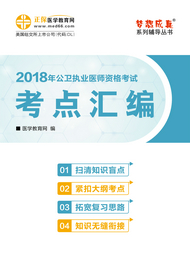 """2018年公卫执业医师""""梦想成真""""系列《考点汇编》"""