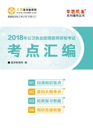 """2018年公卫助理医师""""梦想成真""""系列《考点汇编》"""
