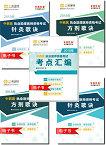2018中西医医师电子书