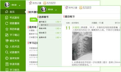 http://www.med66.com/kouqiangzhengji/zhurengaojizhicheng.shtml