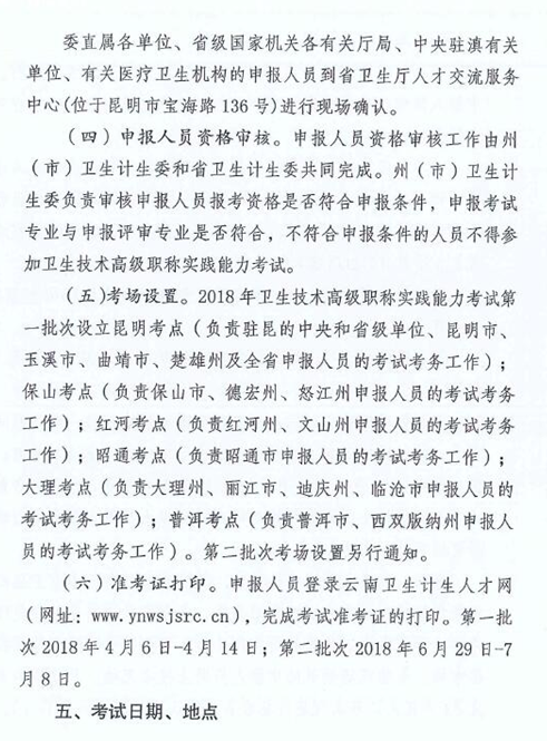 sbf_胜博发_胜博发娱乐_胜博发手机登录注册_云南省2018年卫生技术高级职称实践能力考试的通知
