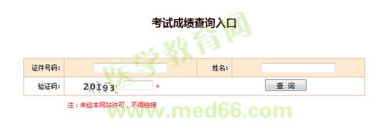 中国人事考试网2017年执业药师考试成绩查询入口于1月19日开通