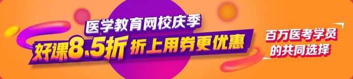 真情校庆季感恩大回馈全场8.5折-医学教育网