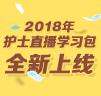 胜博发娱乐官方指定唯一入口注册登录游戏_2018年护士直播包全新升级上线!