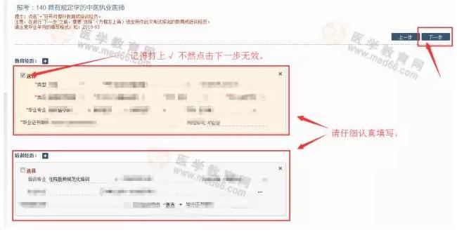 2018年执业/助理医师考试网上报名具体流程(附图文)