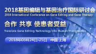 2018基因编辑与基因治疗国际研讨会