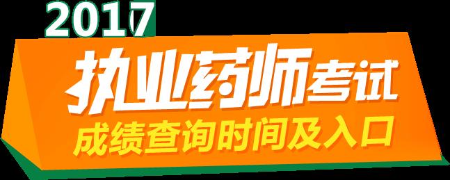 2017年大奖pt娱乐网址药师大奖娱乐官方网站下载成绩查询时间及入口