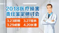 """2018年4月20日长春""""医疗损害责任司法解释与医疗纠纷处理应用""""学习班"""
