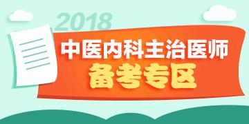 胜博发娱乐官方指定唯一入口注册登录游戏_2018年中医内科胜博发胜博发重要科目的考点