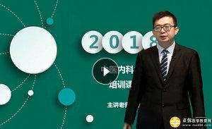 中医注册送18体验金专业知识/专业实践能力免费试听
