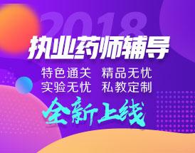 2018年执业药师考试网络辅导招生中