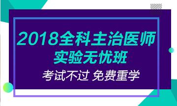 2018全科主治医师考试辅导课程