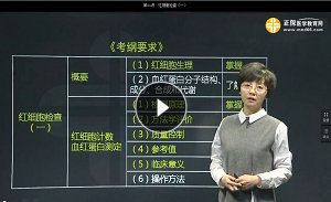 胜博发娱乐官方指定唯一入口注册登录游戏_检验主管技师免费试听-检验基础