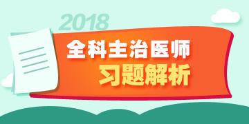 胜博发娱乐官方指定唯一入口注册登录游戏_2018年全科胜博发胜博发考试练习题汇总