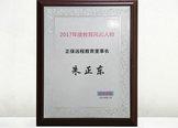 """正保董事长朱正东荣获""""2017年度教育风云人物"""""""