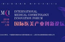 2018年国际医美产业创新大会