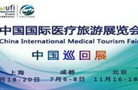 2018中国国际医疗旅游展览会