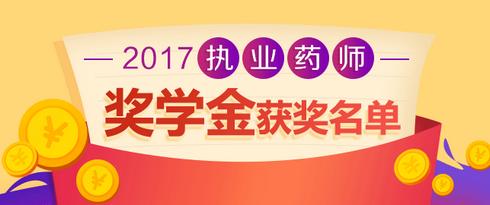 2017年执业药师奖学金获奖名单