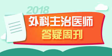 2018年外科主治医师答疑周刊