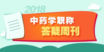 2018年中药学职称考试答疑周刊专区