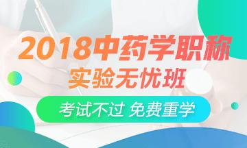 2018年中药学职称考试辅导实验无忧班热招中
