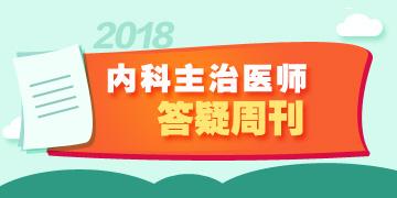 2018年内科主治医师答疑周刊