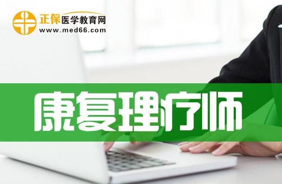 sbf_胜博发_胜博发娱乐_胜博发手机登录注册_康复理疗师