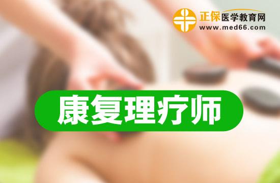sbf_胜博发_胜博发娱乐_胜博发手机登录注册_康复理疗十大模块